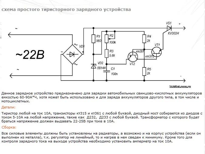 Схема и фото очень простого зарядного устройства для АКБ автомобиля.