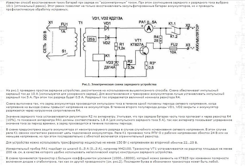 Электрические схемы зарядка аккумулятора