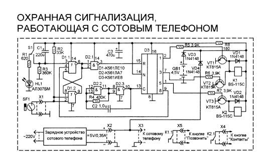 Схема охранных устройств для гаража