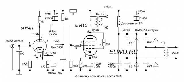 ...схемы на схема нужна однотактная усилитель Как он уверяет усилитель дает 6п44с 6х2п 6п15п 6ф1п 4 6н1п 3.