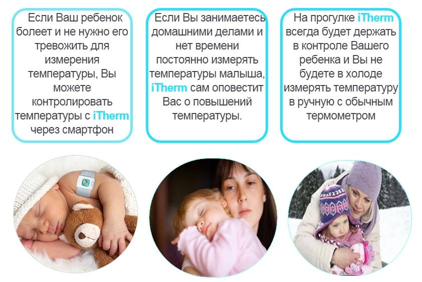 ТЕРМОМЕТР-БРАСЛЕТ ДЛЯ ДЕТЕЙ