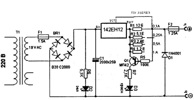 схема зарядного устройства для аккумулятора автомобиля.
