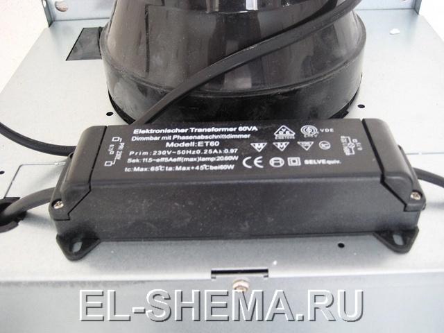 электронный трансформатор в кухонной вытяжке