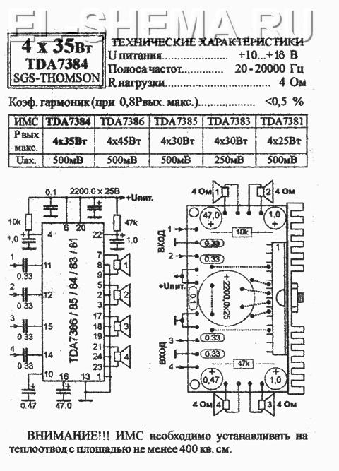 схема усилителя на TDA7384