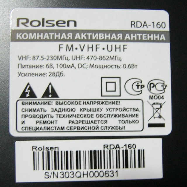 антенны RDA от ролсен