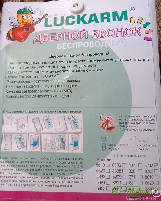 ДВЕРНОЙ РАДИОЗВОНОК - инструкция
