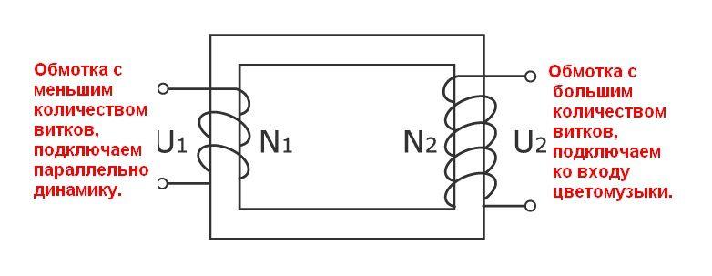 Подключение трансформатора на звук