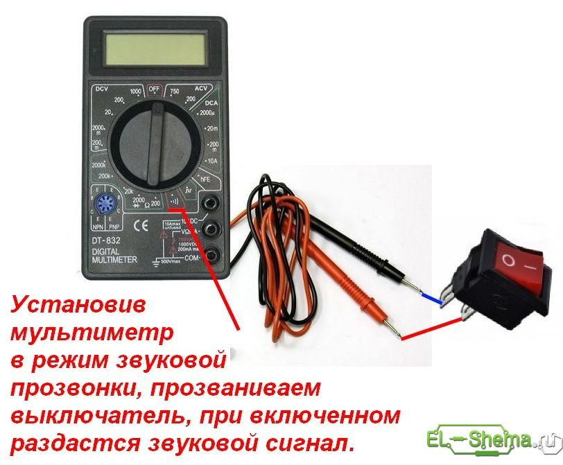 Прозвонка выключателя