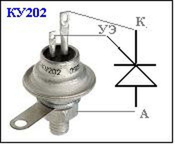 КУ 202 Тиристор