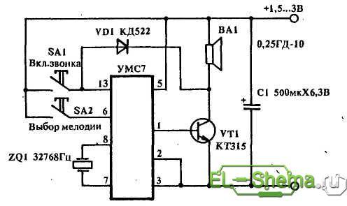 Схема звонка на УМС-8 вариант